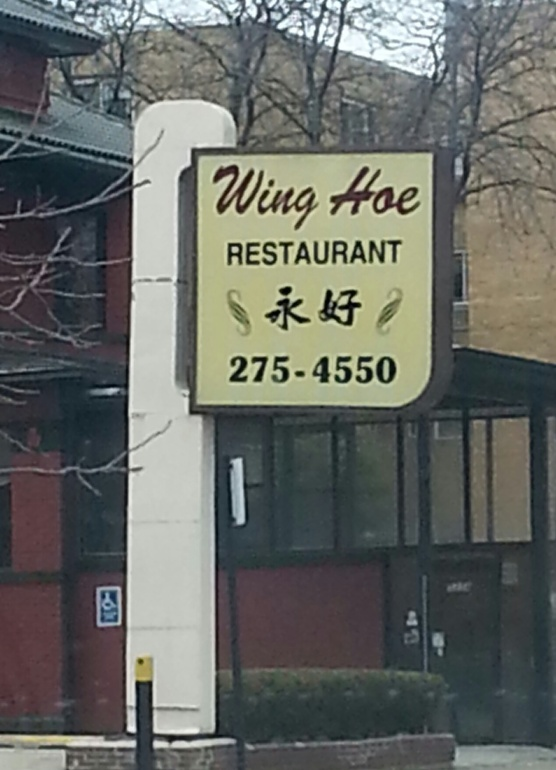 Wing Hoe Restaraunt Sign